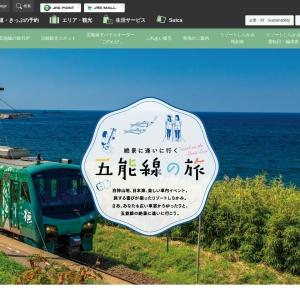 Screenshot of www.jreast.co.jp