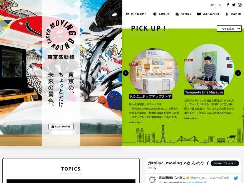 東京感動線/TOKYO MOVING ROUND