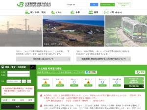 https://www.jrhokkaido.co.jp/