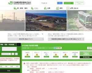 Screenshot of www.jrhokkaido.co.jp