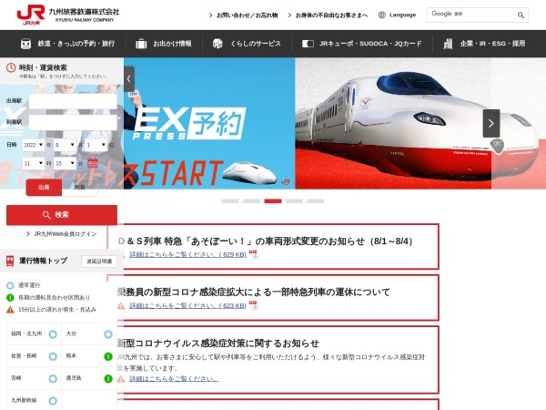 Screenshot of www.jrkyushu.co.jp