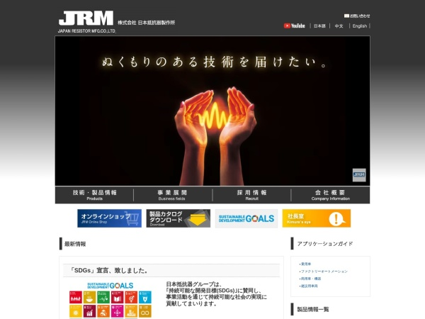 Screenshot of www.jrm.co.jp