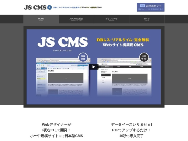 Screenshot of www.js-cms.jp