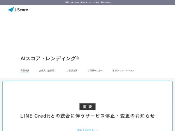 Screenshot of www.jscore.co.jp