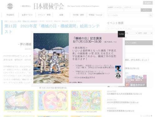 Screenshot of www.jsme.or.jp