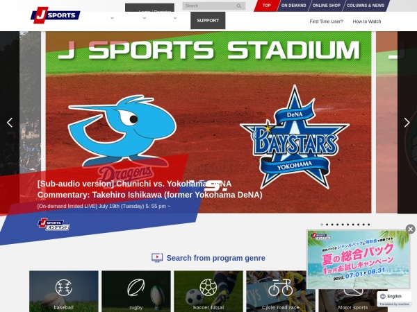 Screenshot of www.jsports.co.jp