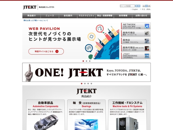 Screenshot of www.jtekt.co.jp