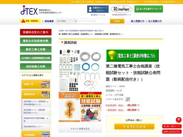 Screenshot of www.jtex.ac.jp