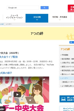 Screenshot of www.jtuc-rengo.or.jp