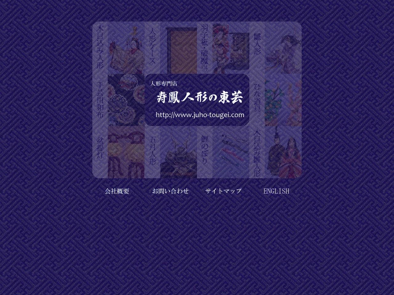 人形専門店 寿鳳人形の東芸