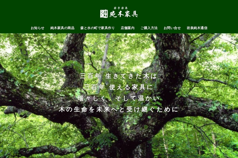 Screenshot of www.junbokukagu.co.jp