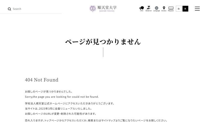 Screenshot of www.juntendo.ac.jp