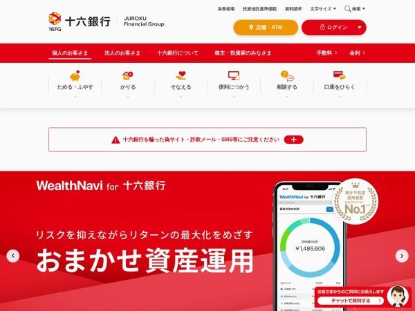 Screenshot of www.juroku.co.jp
