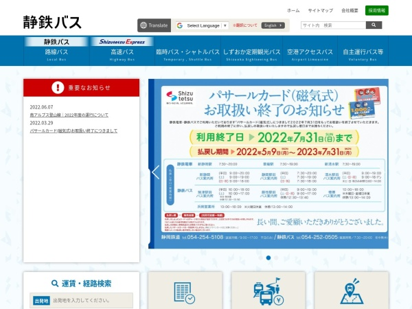 Screenshot of www.justline.co.jp
