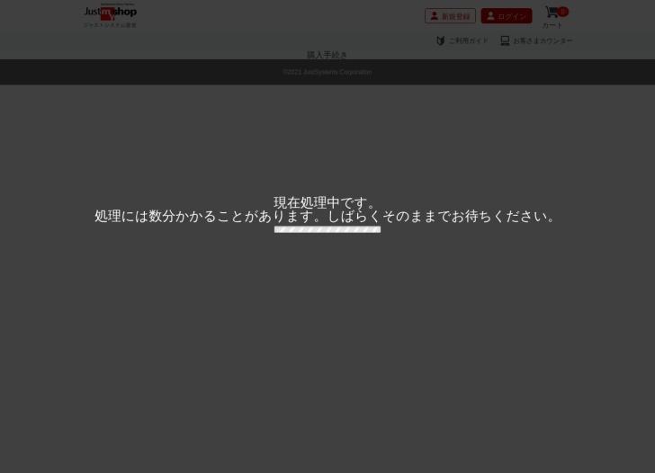 Screenshot of www.justmyshop.com
