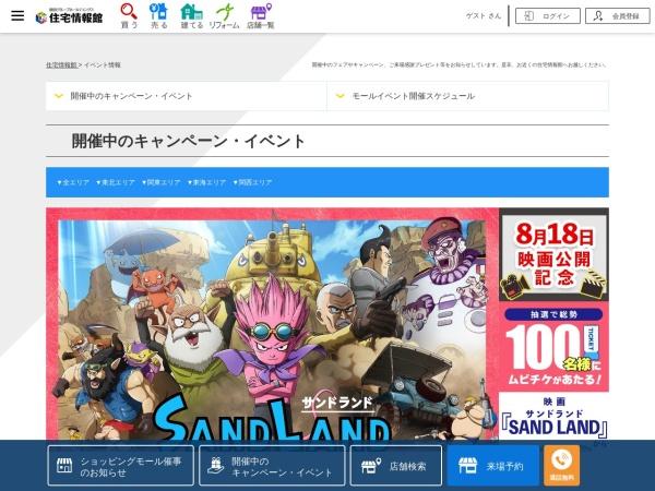 https://www.jutakujohokan.co.jp/campaign/