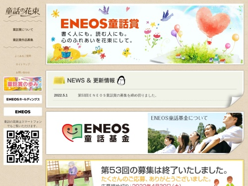 Screenshot of www.jxtg-group.co.jp