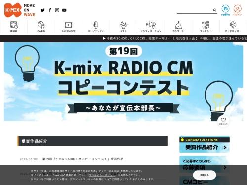 Screenshot of www.k-mix.co.jp