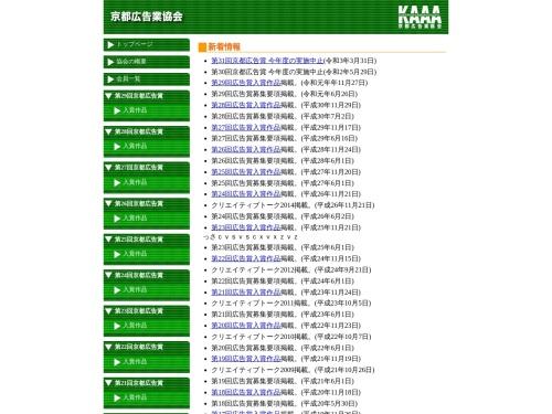 Screenshot of www.kaaa.jp
