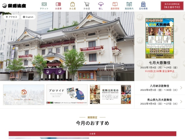 Screenshot of www.kabuki-za.co.jp