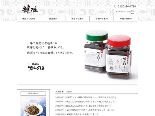 Screenshot of www.kagisho.co.jp