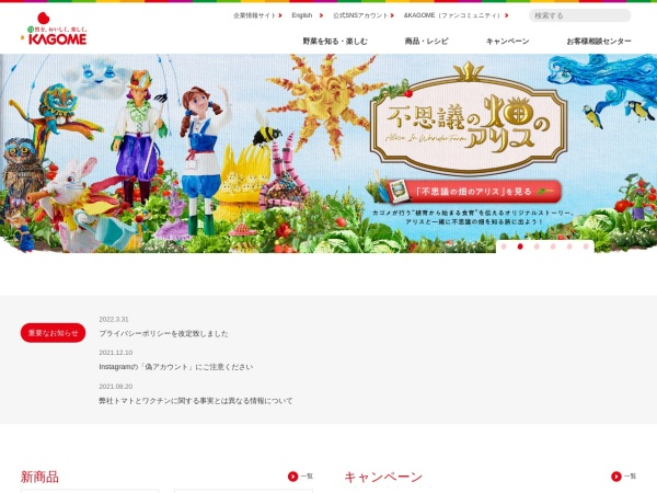 Screenshot of www.kagome.co.jp