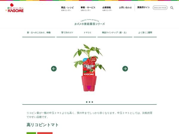 Screenshot of www.kagome.co.jp