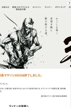 Screenshot of www.kagoshima-marathon.jp