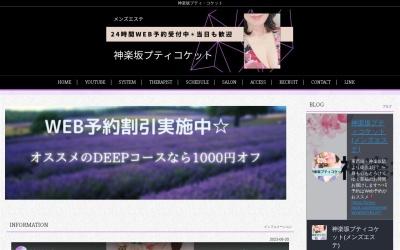Screenshot of www.kagurazaka-coquette.com