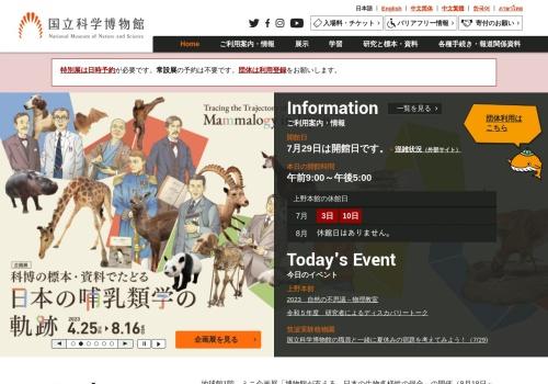 Screenshot of www.kahaku.go.jp