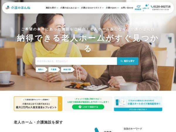 https://www.kaigonohonne.com/