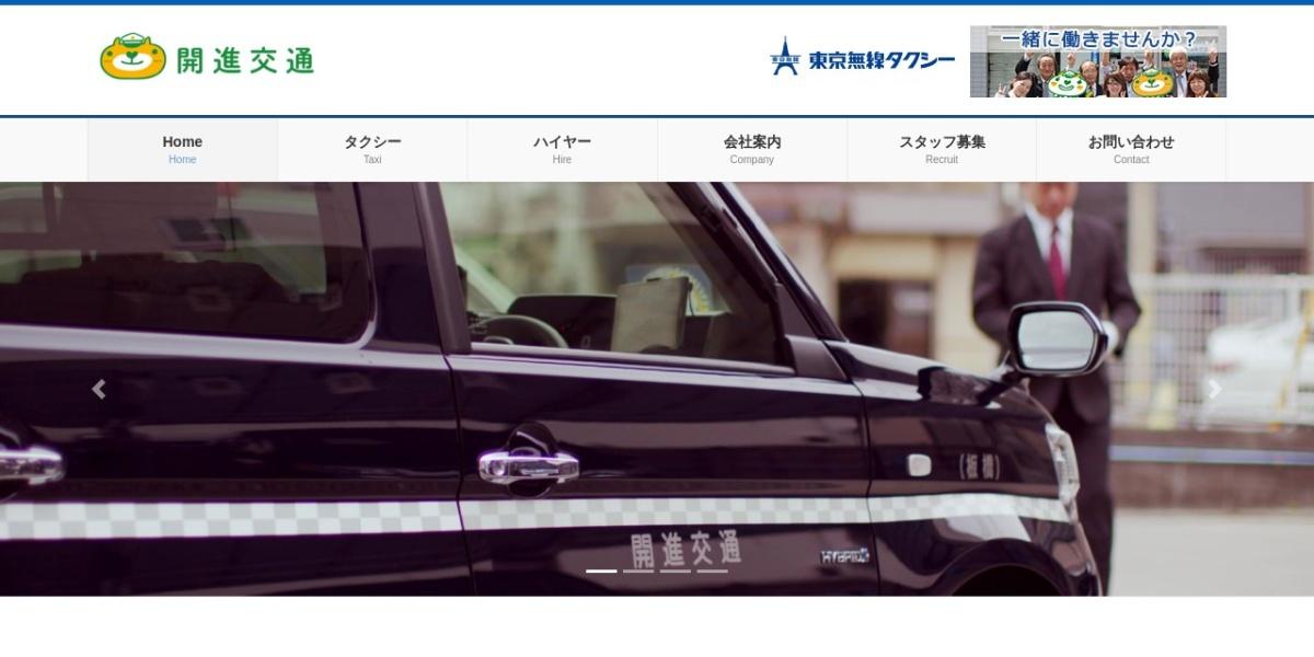 Screenshot of www.kaishin-taxi.jp