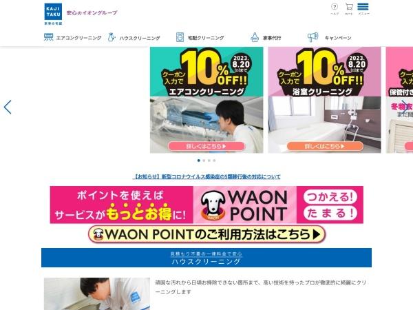 Screenshot of www.kajitaku.com
