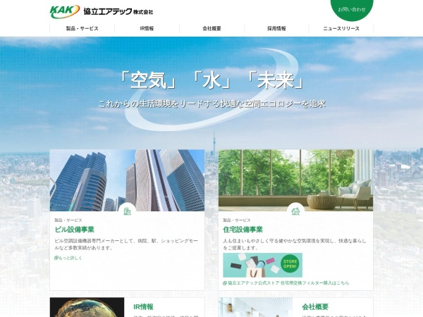 Screenshot of www.kak-net.co.jp