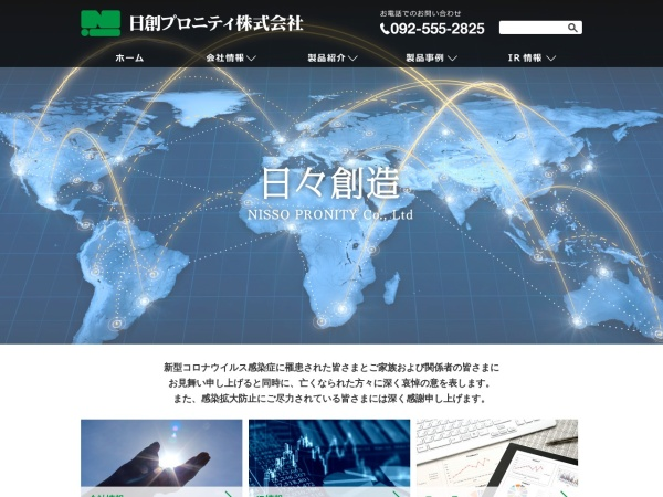Screenshot of www.kakou-nisso.co.jp