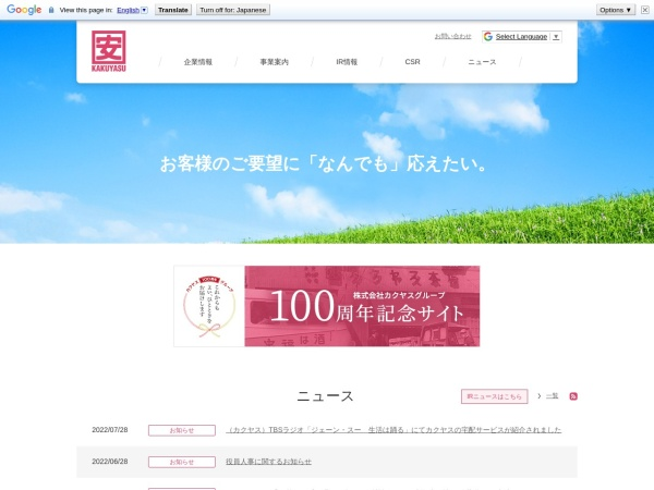 Screenshot of www.kakuyasu-group.co.jp