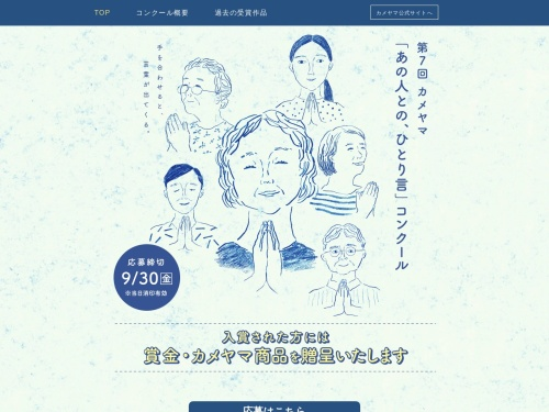 Screenshot of www.kameyama.co.jp