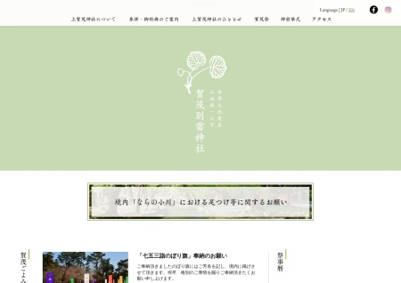 Screenshot of www.kamigamojinja.jp