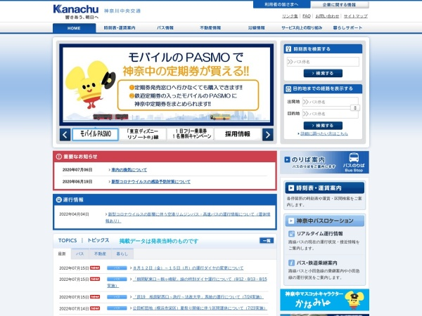 Screenshot of www.kanachu.co.jp