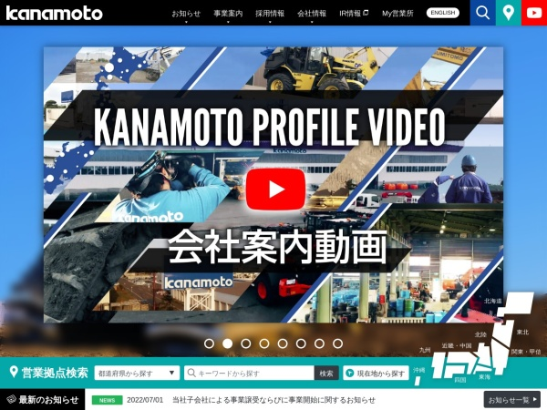 Screenshot of www.kanamoto.co.jp