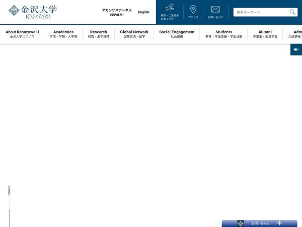 Screenshot of www.kanazawa-u.ac.jp