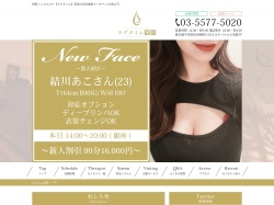 Screenshot of www.kanda-mensesthe.jp