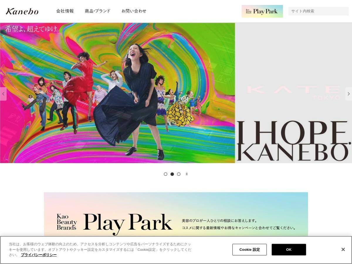 https://www.kanebo-cosmetics.co.jp/