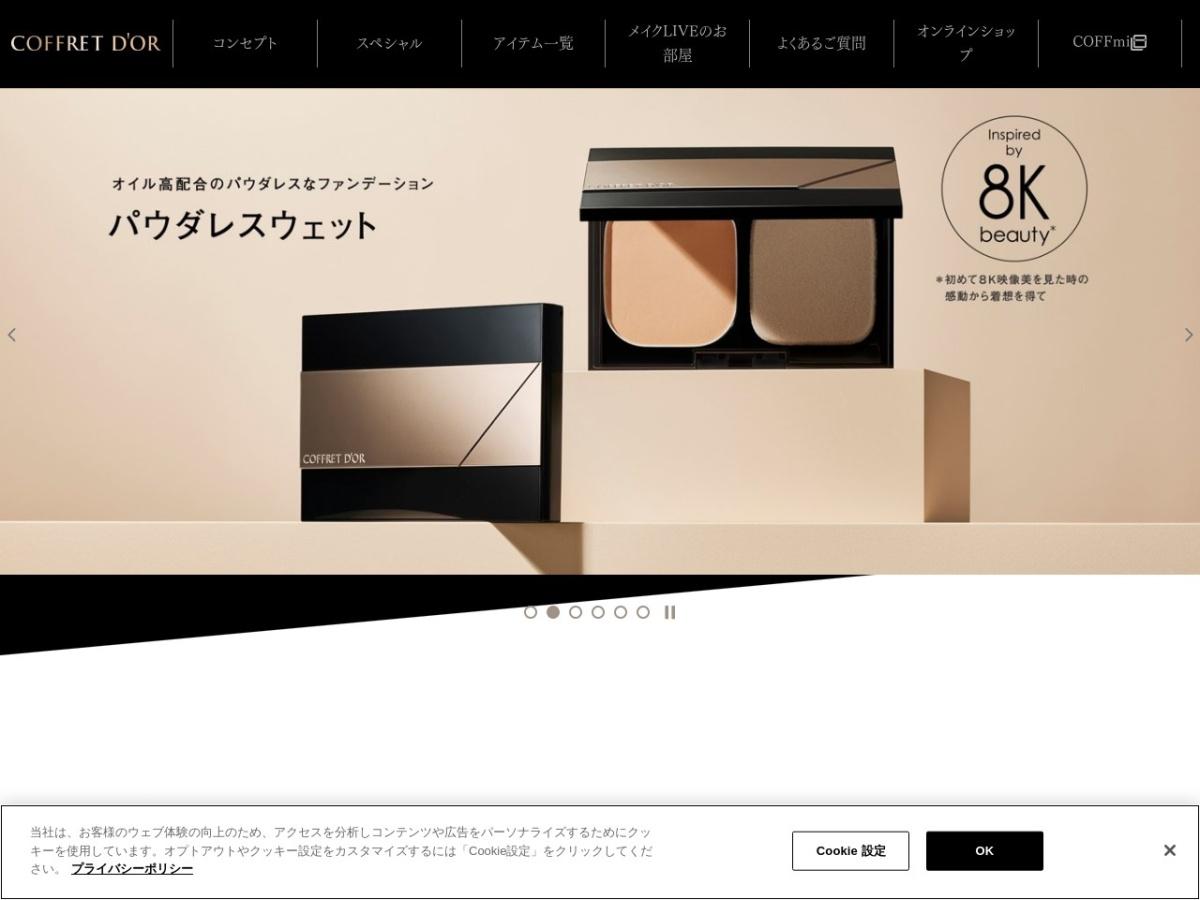 https://www.kanebo-cosmetics.jp/coffretdor/