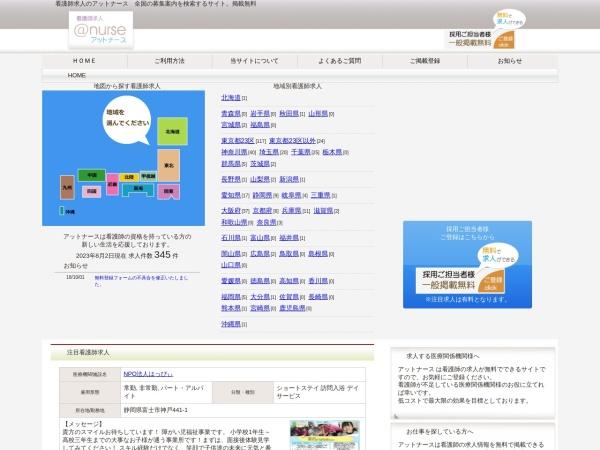 Screenshot of www.kangoshi-boshu.com