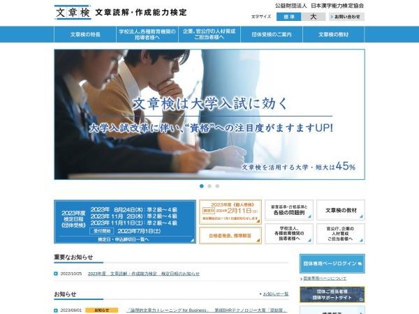 https://www.kanken.or.jp/bunshouken/