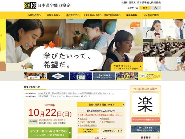 https://www.kanken.or.jp/kanken/