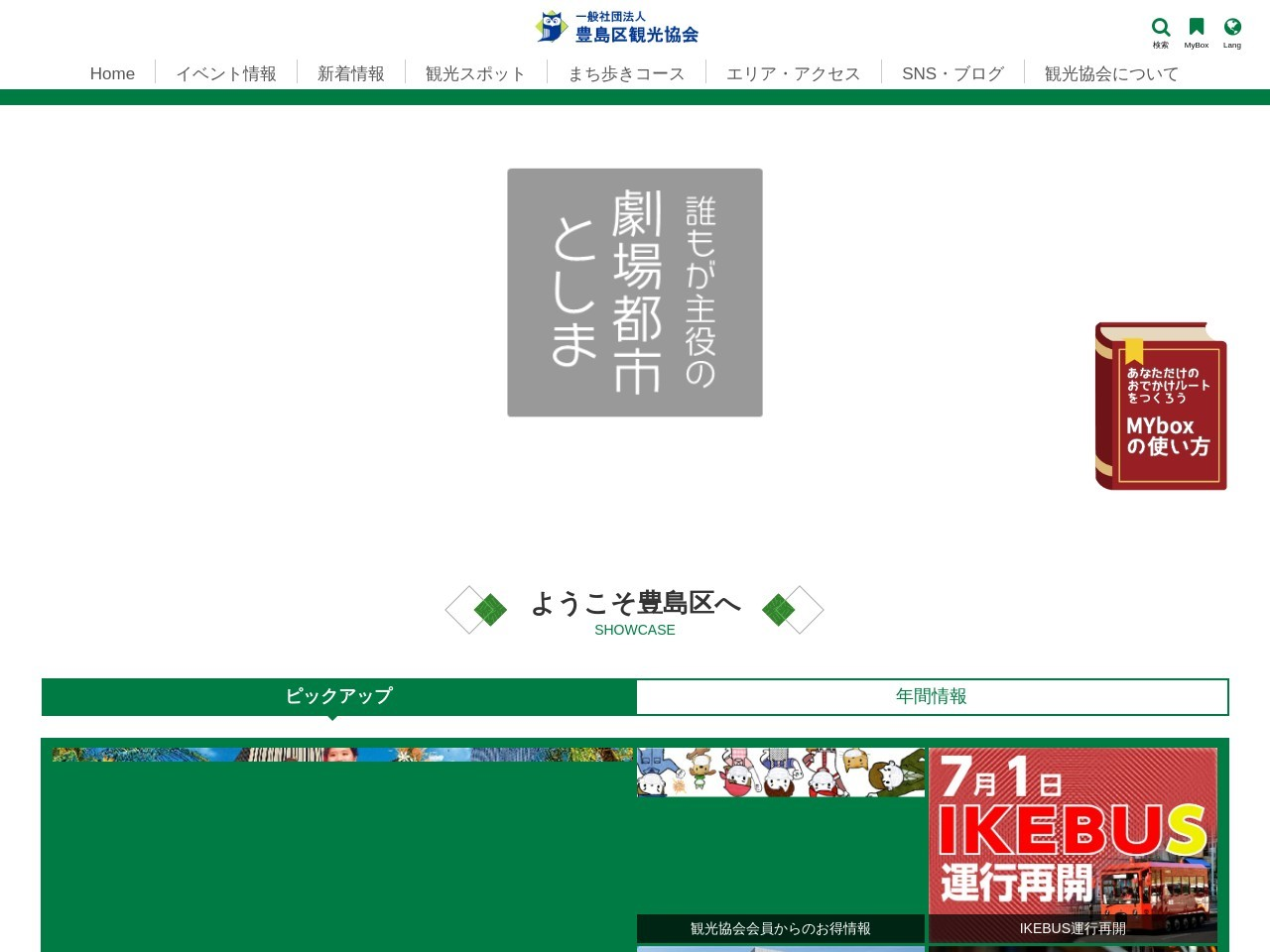 Screenshot of www.kanko-toshima.jp