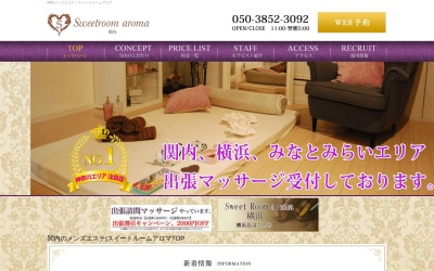 Screenshot of www.kannai-sweetroom.com
