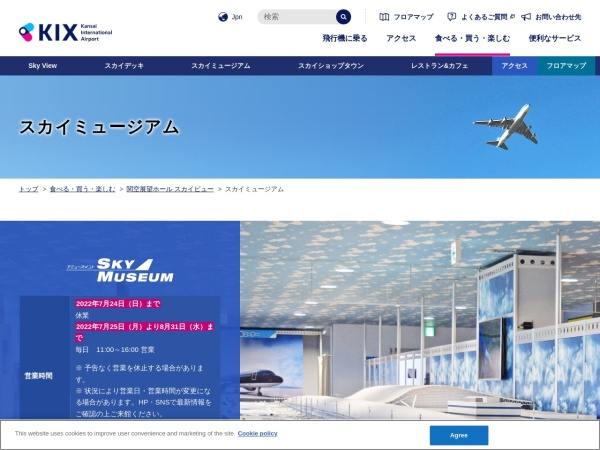 https://www.kansai-airport.or.jp/shop-and-dine/skyview/museum.html